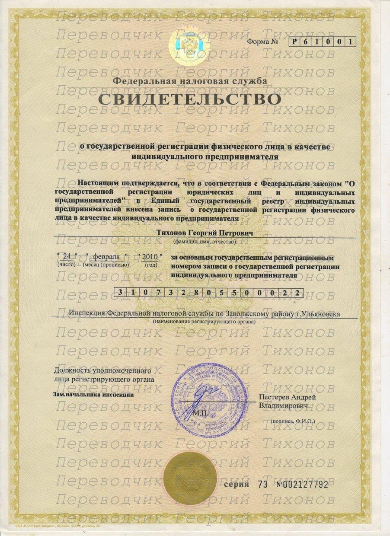 Регистрация ип переводчика сроки регистрации ип 2019
